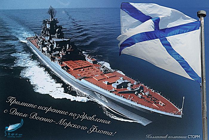 Поздравления с днем военно морского флота с картинками 137